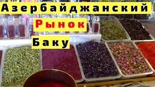 Азербайджанский Рынок в Баку Яшил Базар  Цены, Обзор Рынка