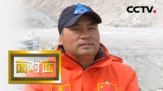 [面对面]李国鹏:珠峰的高度| CCTV