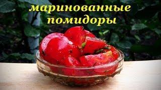 Маринованные помидоры, быстрый и простой рецепт