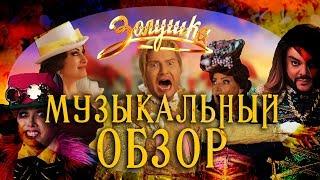 МУЗЫКАЛЬНЫЙ ОБЗОР на ЗОЛУШКУ 2018(мюзикл от России 1)