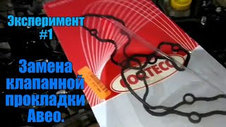 видео Герметик Corteco (HT200C) 80 мл. белый, от -50°C до +180°C