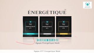 AGAPE | ENERGETIQUE ENERGY MASK SERIES 能量面膜系列