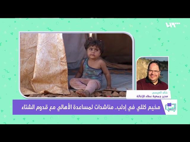 مداخلة مدير عام جمعية عطاء على تلفزيون سوريا في برنامج لم الشمل