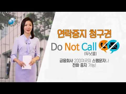 [30초][금융감독원 파인톡톡] 금융 스팸 연락, 한번에 거절하는 방법! 두낫콜
