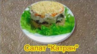 Салат Катран вкусные праздничные салаты на день рождения