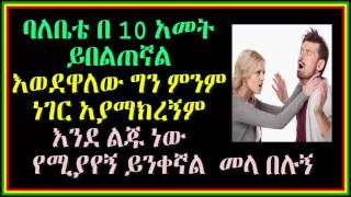 Ethiopian wife says her 10 years older husband treat her like his daughter
