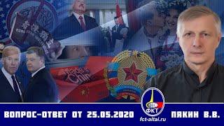 Валерий Пякин. Вопрос-Ответ от 25 мая 2020 г.