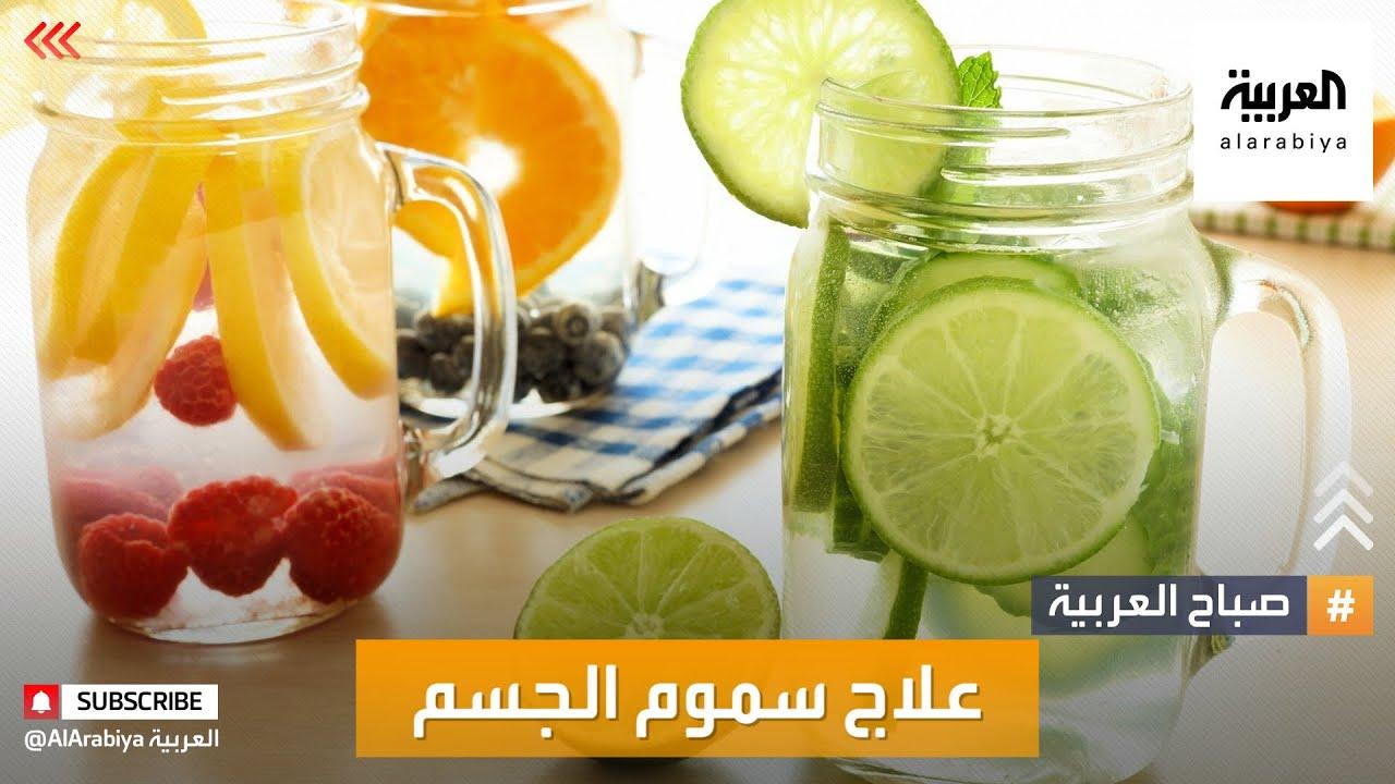 صباح العربية | ماهي فوائد مشروبات وأطعمة الديتوكس على الصحة ؟  - نشر قبل 2 ساعة