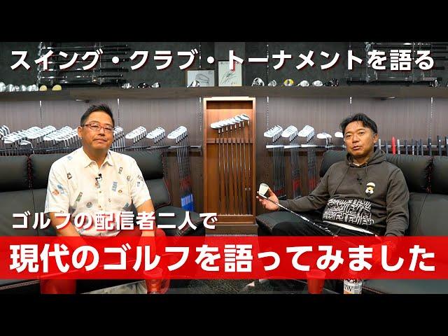 大人気レッスンコーチのチャーリー高沖さんと今のゴルフについて語りました【ちゃごるTVコラボ 1/2】