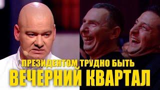 Тяжело быть ПРЕЗИДЕНТОМ! Подборка лучших самых смешных пародий на Зеленского | Вечерний Квартал 2020
