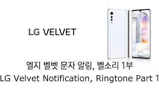 LG 벨벳 문자 알림, 벨소리 1부(LG Velvet …