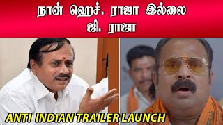 நான் ஹெச். ராஜா இல்லை  ஜி. ராஜா !!! - Anti Indian Trailer Launch Event