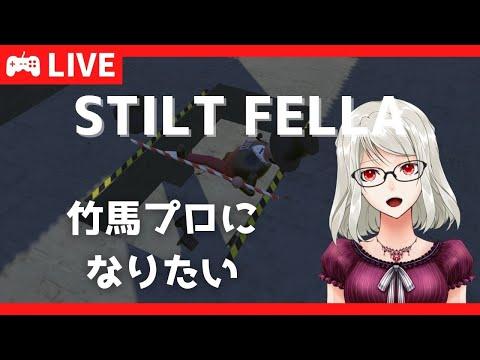 【#StiltFella】雑談する余裕がない竹馬チャレンジ #02【#しろこり】
