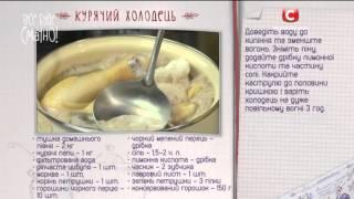 Рецепт: Куриный холодец — Все буде смачно. Выпуск от 13.12.15