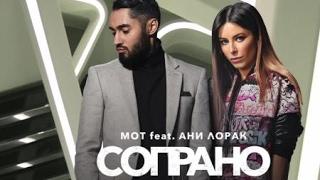 Мот & Ани Лорак сапрано (премьера клипа)