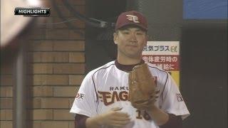 2013.04.02 E8-2Bs 投打がきっちり噛み合った楽天が快勝