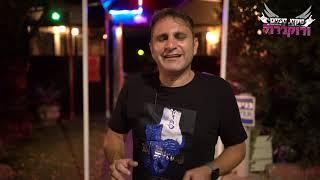 סקס סמים ורוקנרול - המופע