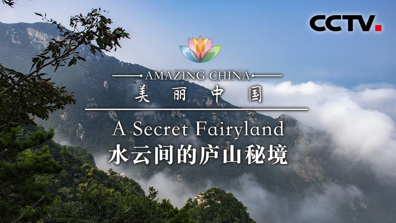 《美丽中国》 水云间的庐山秘境   CCTV