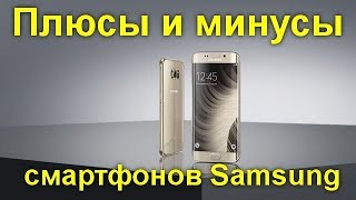 видео Качество связи на новых смартфонах Самсунг