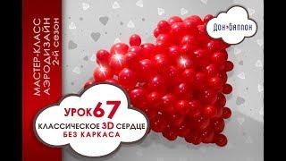 Искусство Аэродизайна. Урок №67. Классическое сердце 3D без каркаса