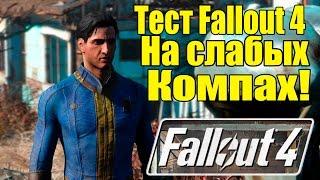 Fallout 4 на слабых ПК Тест игры на слабых компьютерах WINDOWS 10