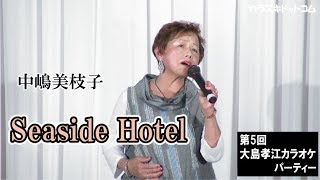 Seaside Hotel(彩空)◆中嶋美枝子 japanese Enka Music