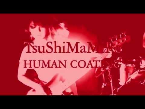 ニンゲン・コーティング/ つしまみれ TsuShiMaMiRe / Human Coating