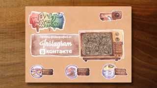 Как оформить заказ? Видео(http://printsta.ru/ А вы знали, что фотографии из Instagram и ВКонтакте можно легко распечатать прямо из вашей ленты..., 2013-03-22T11:34:34.000Z)