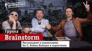 Латвийская группа Brainstorm призналась, что не торгует наркотиками (Автоответчик)
