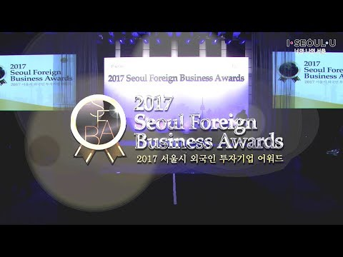 2017 Seoul Foreign Business Awards