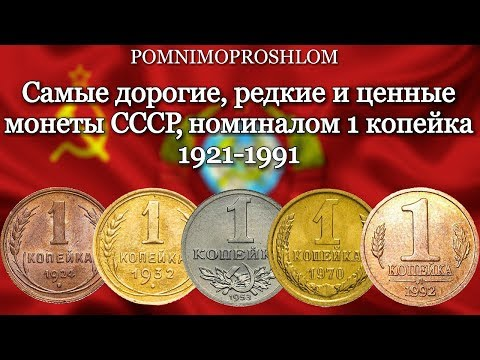 САМЫЕ ДОРОГИЕ, РЕДКИЕ И ЦЕННЫЕ МОНЕТЫ СССР, НОМИНАЛОМ 1 КОПЕЙКА, 1921 1991!