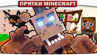ПРЯТКИ В КОМНАТЕ У ШКОЛЬНИКА?!! (FNAF in Minecraft)