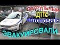 Патрульный автомобиль Подлежит эвакуации Краснодар mp3