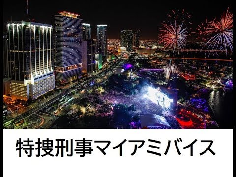 【Mrマイアミ】特捜刑事マイアミバイス