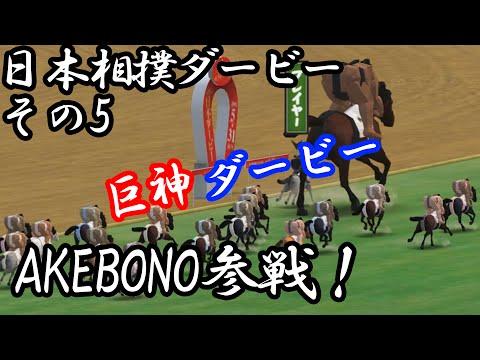 【JRA】日本スモウダービー その5【相撲】