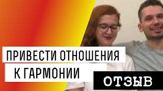 Видео-отзыв Натальи и Антона о работе с психологом Максимом Бодиковым