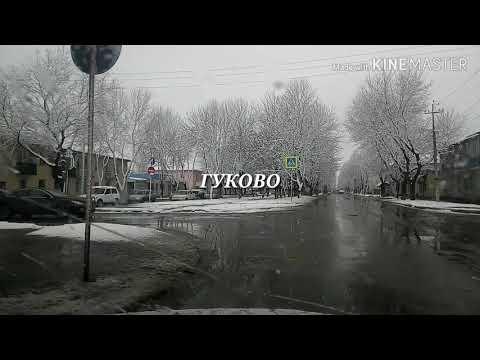 Весна в Гуково #гуково