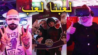 فلوق جربنا لعبة يديدة منو ما يحب القطاوة ؟؟ tek zone new game in abenues kuwait