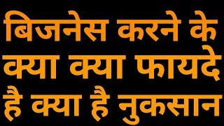 बिज़नेस के नुकसान और फायदे   Business Full Information And Tips   Full Guide Of Business