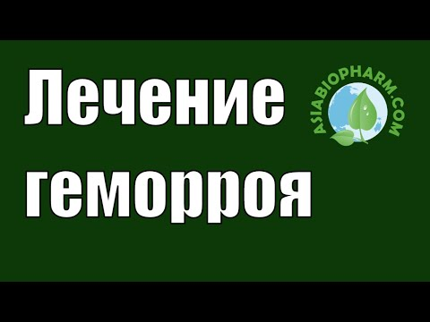 ASIABIOPHARM:Противогеморроидальный препарат(Лечение геморроя).
