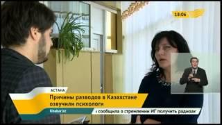 Причины разводов в Казахстане озвучили психологи