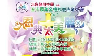 Publication Date: 2018-05-04 | Video Title: 北角協同中學五十周年金禧校慶佈道大會宣傳片