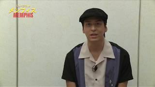 ミュージカル『メンフィス』ボビー役の伊礼彼方さんより コメントが届き...