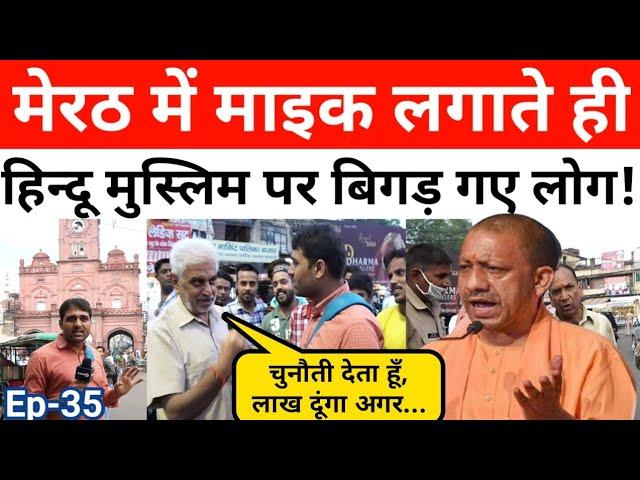 मेरठ के घण्टाघर में माइक लगाते ही बड़ी भीड़ जुट गई, सुनिए किसकी बन रही सरकार?| UP elections 2022 |Ep35