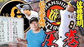 【速報】巨人の原監督の魂の継投!阪神佐藤輝明圧巻の18号ホームラン!!勝負を分けたポイントを解説します。