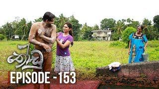 Thoodu | Episode 153 - (2019-09-18) | ITN Thumbnail