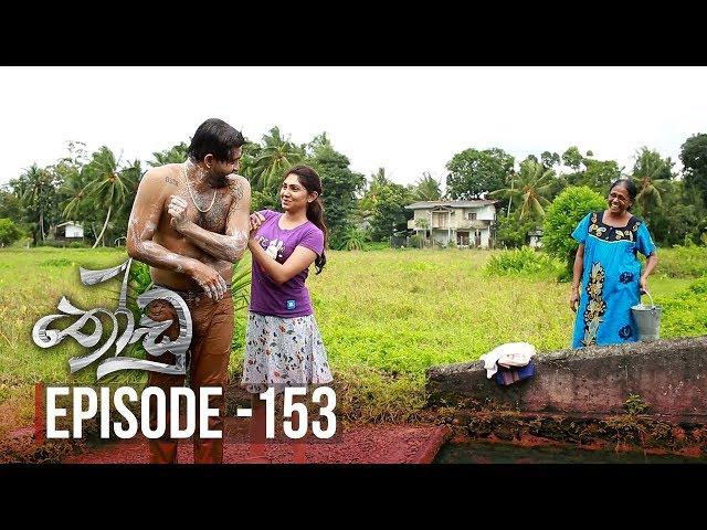 Thoodu | Episode 153 - (2019-09-18) | ITN