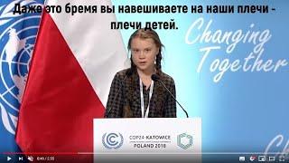 15-летняя вега́нка Грета Тюнберг на СОР24 обвинила мировых лидеров в бездействии