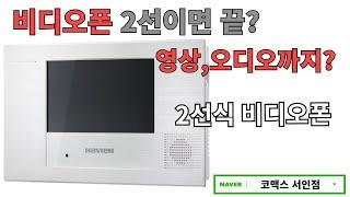 """아날로그 비디오폰 2선식 7""""비디오폰 UHA …"""
