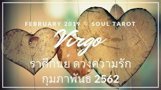 Virgo ดูดวงความรักราศีกันย์ และภาพรวมเดือนกุมภาพันธ์ 2562 | Soul Tarot